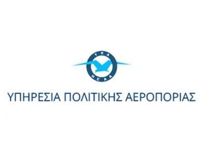 ΥΠΑ: Κάθετη πτώση 74,3% στην αεροπορική κίνηση επταμήνου 2020 λόγω της πανδημίας
