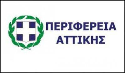Περιφέρεια Αττικής: Που μπορούν να απευθύνονται οι πολίτες που επλήγησαν από τις πλημμύρες στην  Δ. Αττική