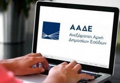 ΠΟΜΙΔΑ: Άνοιξε  η πλατφόρμα της ΑΑΔΕ για τις δηλώσεις Covid-19 μηνός Ιανουαρίου 2021