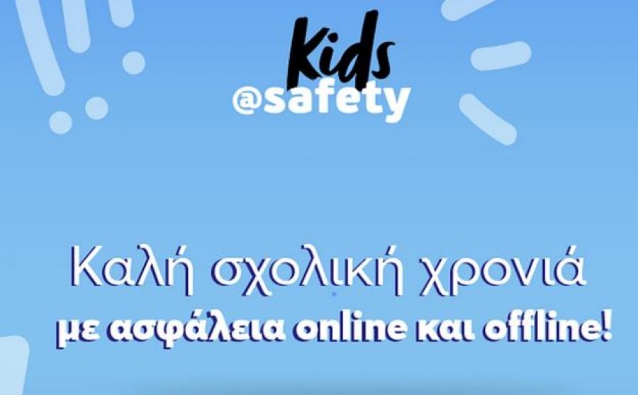 H WIND για την ασφάλεια στο διαδίκτυο με το kids@safety