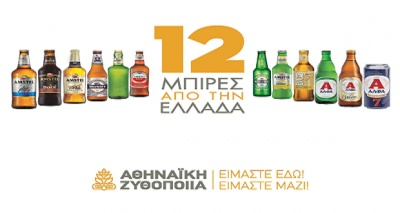 Στις 22/3 εκδικάζεται η αγωγή κατά της Αθηναϊκής Ζυθοποιϊας – 100 εκατ. ζητά η μπύρα Βεργίνα