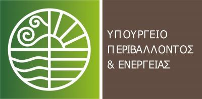 Υπ. Ενέργειας: Κονδύλια ύψους 22,78 εκατ. ευρώ για τη διαχείριση απορριμμάτων