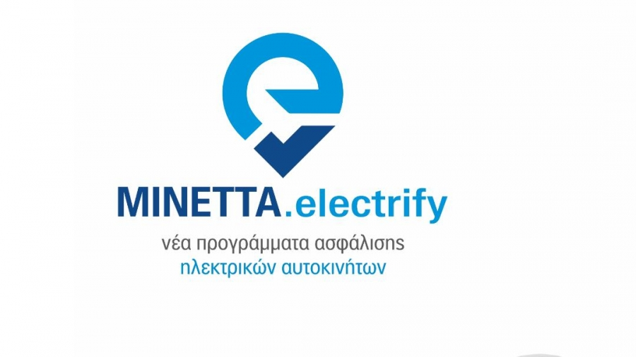 ΜΙΝΕΤΤΑ electrify: Νέα προγράμματα ασφάλισης ηλεκτρικών οχημάτων