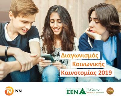 Διαγωνισμός Κοινωνικής Καινοτομίας από την NN Hellas και το ΣΕΝ