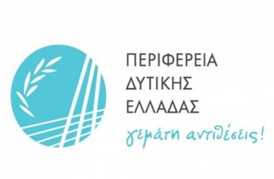 Περιφέρεια Δ. Ελλάδας: Ρευστότητα 30 εκατ. ευρώ σε ΜμΕ και ελεύθερους επαγγελματίες