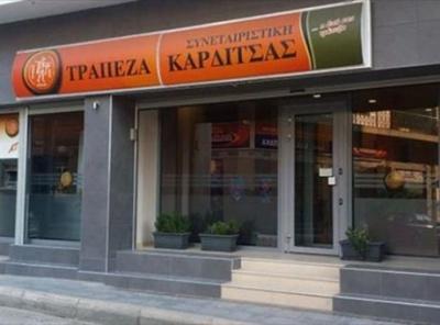 Χωρίς προμήθεια οι ηλεκτρονικές συναλλαγές από Συνεταιριστική Τράπεζα Καρδίτσας