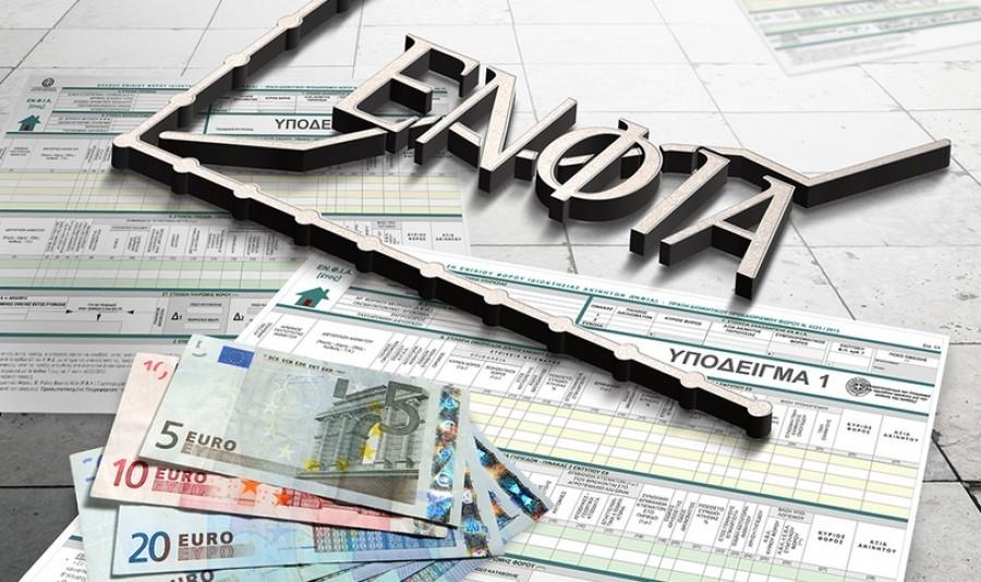 ΕΝΦΙΑ 2021: Την επόμενη Τρίτη 21/9 καταφθάνει η λυπητερή του φόρου - Τα σενάρια για ευκολότερες πληρωμές