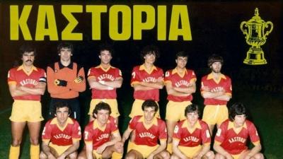 Ο Τάκης Τσιρώνης στο BN Sports για το κύπελλο της Καστοριάς του 1980: «Ήμασταν σαν μία γροθιά, μία οικογένεια» (video)