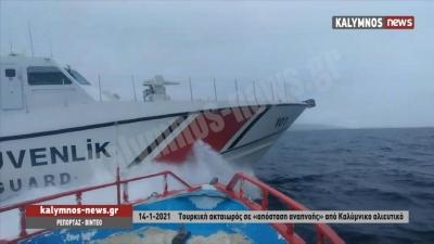 Nέα πρόκληση απο τουρκική ακταιωρό στην περιοχή των Ιμίων