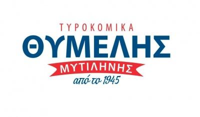 Η Πρωτοβουλία ΕΛΛΑ-ΔΙΚΑ ΜΑΣ καλωσορίζει το νέο Μέλος τυροκομικά «Θυμέλης», με έδρα την Μυτιλήνη