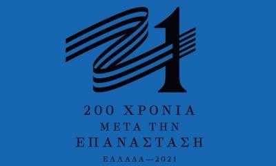 Δείτε εδώ ζωντανά τη στρατιωτική παρέλαση για τα 200 χρόνια από την Ελληνική Επανάσταση