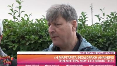Νίκος Κουρής: «Είμαι σίγουρος ότι είμαι γιος του Μίκη» – Δεν πήγε για τεστ DNA η Μαργαρίτα Θεοδωράκη