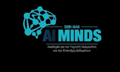 O ΣΕΒ και η SAS δημιουργούν την AI Minds, την Ακαδημία για την Τεχνητή Νοημοσύνη και την Επιστήμη των Δεδομένων