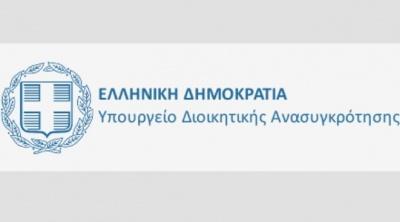 Υπ. Διοικητικής Ανασυγκρότησης: Μόνο μέσω ΑΣΕΠ οι προσλήψεις που καλύπτονται από τον κρατικό προϋπολογισμό στο Δημόσιο