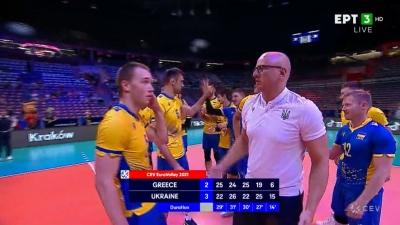 Ευρωπαϊκό πρωτάθλημα βόλεϊ ανδρών: Ήττα στην πρεμιέρα από την Ουκρανία για την Εθνική (3-2)