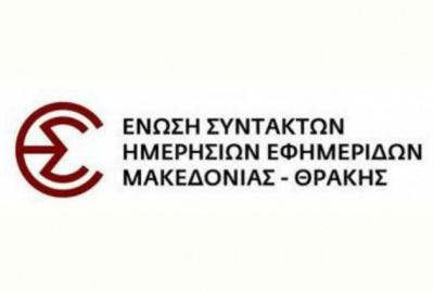 ΕΣΗΕΜ-Θ: Καταδικάζει την επίθεση στις εγκαταστάσεις των δημοτικών μέσων TV100 και FM100