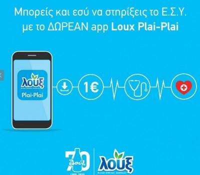 Loux plai-plai, η εφαρμογή που στηρίζει το Εθνικό Σύστημα Υγείας