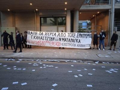 Ρουβίκωνας: Πανό και τρικάκια εξω από το σπίτι της Σακελλαροπούλου - Προσαγωγές από ΕΛΑΣ