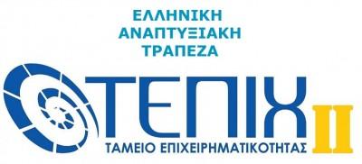 Ελληνική Αναπτυξιακή Τράπεζα: Τηρείται απόλυτη σειρά προτεραιότητας στη χορήγηση δανείων ΤΕΠΙΧ ΙΙ
