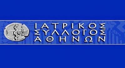 Ιατρικός Σύλλογος Αθηνών: Αναγκαία η λήψη μέτρων για τη θωράκιση του υγειονομικού συστήματος λόγω κορωνοϊού