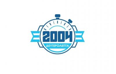 Πρεμιέρα για την επετειακή εκπομπή «2004 ΔΕΥΤΕΡΟΛΕΠΤΑ» - 16 χρόνια μετά την ιστορική κατάκτηση του Euro 2004 από την Εθνική Ελλάδας