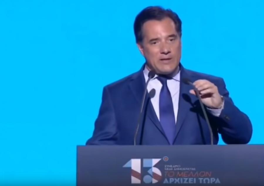 Συνέδριο ΝΔ - Γεωργιάδης: Εκλεγήκαμε για να φέρουμε επενδύσεις, να κάνουμε μεταρρυθμίσεις