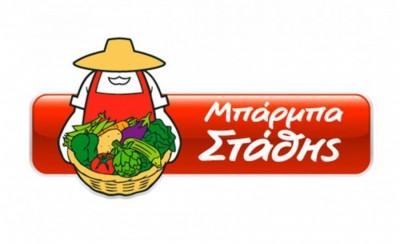 Η Μπάρμπα Στάθης στη «Συμμαχία για τη Μείωση της σπατάλης των τροφίμων»