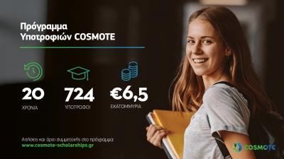 Ξεκίνησαν οι αιτήσεις για τις υποτροφίες της Cosmote