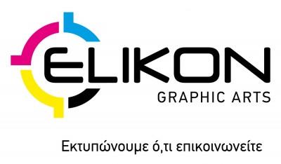 Η Elikon Graphic Arts εντάσσεται στην πρωτοβουλία ΕΛΛΑ - ΔΙΚΑ ΜΑΣ