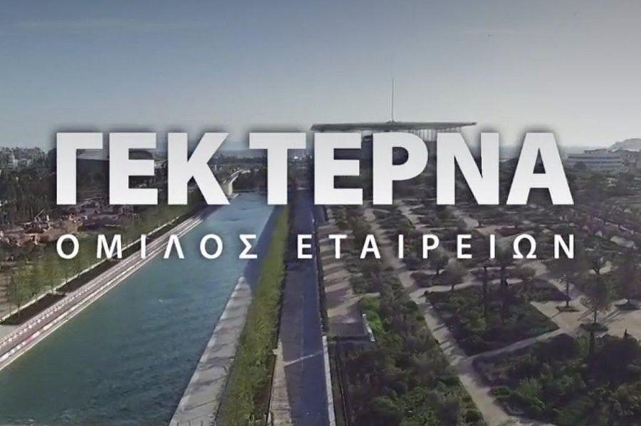 ΓΕΚ ΤΕΡΝΑ: Έβδομη περίοδος εκτοκισμού του ομολογιακού