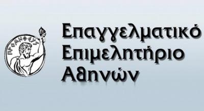 Επαγγελματικό Επιμελητήριο Αθηνών: Η ελληνική οικονομία είναι σε κρίσιμο σταυροδρόμι