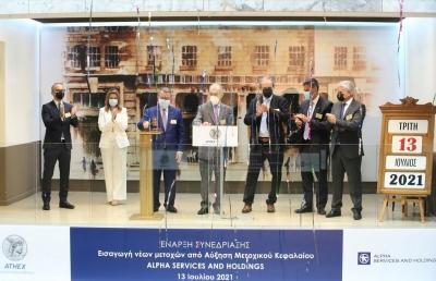 Ημέρα - ορόσημο για την Alpha Bank -  Σε διαπραγμάτευση οι νέες μετοχές από την ΑΜΚ