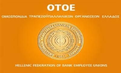 Κούκος (ΟΤΟΕ): Η συμφωνία της ΟΤΟΕ με την Πειραιώς είναι σταθμός στην διασφάλιση της απασχόλησης