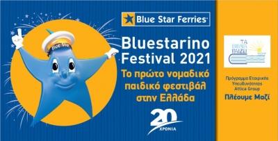 Παιδικό φεστιβάλ στις Μικρές Κυκλάδες από την Blue Star Ferries