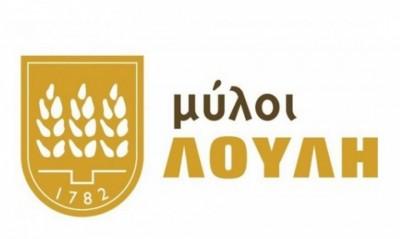 Μύλοι Λούλη: Ολοκληρώθηκε η ΑΜΚ της θυγατρικής Loulis International Foods Bulgaria
