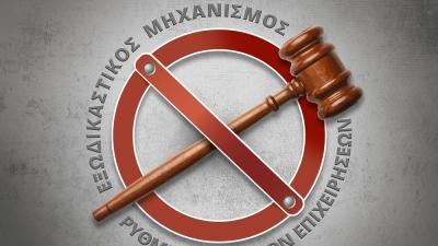 Λεκκάκου & Συνεργάτες  – Νέες δυνατότητες εξωδικαστικής ρύθμισης οφειλών Τραπεζών, Funds, Δημοσίου