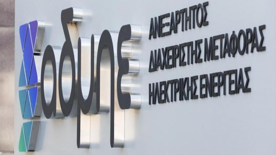 ΑΔΜΗΕ: Θα ζητήσει να αρθεί η προσωρινή διαταγή αναστολής για το έργο της Πελοποννήσου