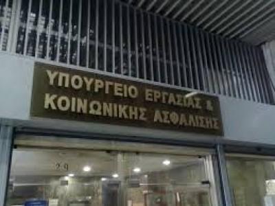 Υπ. Εργασίας: Εγκρίθηκε το κονδύλι αποζημίωσης ειδικού σκοπού και ενίσχυσης βραχυχρόνιας εργασίας σε 4.566 δικαιούχους