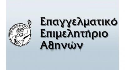 Επαγγελματικό Επιμελητήριο Αθηνών: Αναγκαία η ρευστότητα για την επανεκκίνηση της οικονομίας