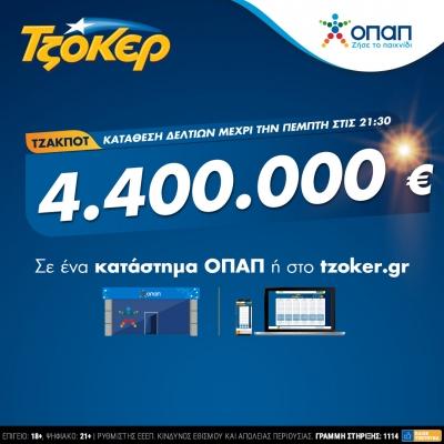 Πρωτομηνιά με ΤΖΟΚΕΡ και 4,4 εκατ. ευρώ