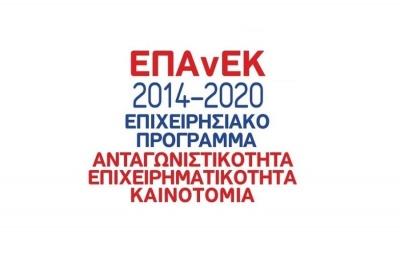 ΕΣΠΑ - Δημοσιεύτηκαν νέοι πίνακες για επενδύσεις σε Εμπόριο, Εστίαση, Εκπαίδευση και Ποιοτικό Εκσυγχρονισμό