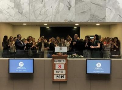 Το Χρηματιστήριο Αθηνών χτυπά καμπανάκι για την ισότητα των φύλων