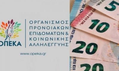 ΟΠΕΚΑ: Ποια επιδόματα καταβάλλονται τον Φεβρουάριο 2021