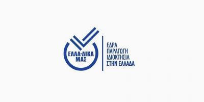Νέο Μέλος της πρωτοβουλίας ΕΛΛΑ - ΔΙΚΑ ΜΑΣ η εταιρία Ιωνική Σφολιάτα ΑΕ