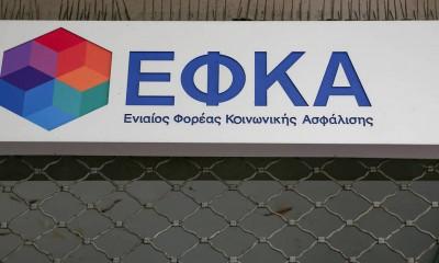 e-ΕΦΚΑ: Ολοκληρώθηκε η εκκαθάριση των ασφαλιστικών εισφορών του 2019