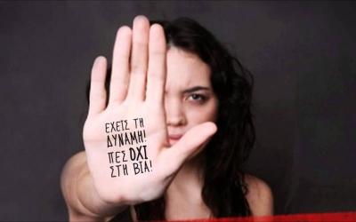 Έρευνα σοκ της ΕΕ: 1 στους 10 Ευρωπαίους θύμα σωματικής βίας - Πιο ευάλωτοι νέοι και γυναίκες
