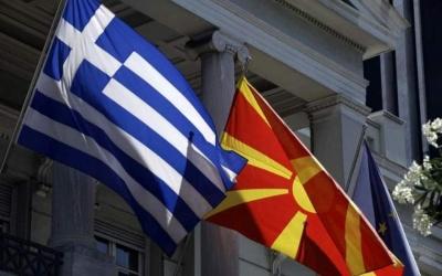 Μια άλλη ματιά στη διένεξη Ελλάδας - πΓΔΜ: Επιστήμονες και από τις 2 χώρες επιχειρούν προσεγγίσεις
