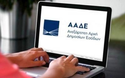Σε λειτουργία η πλατφόρμα arogi.gov.gr για τους πυρόπληκτους - Έως τις 30/9 οι αιτήσεις