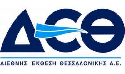 Απώλειες εσόδων από 40 έως 50 εκατ. ευρώ θα γράψει η πόλη της Θεσσαλονίκης από την ακύρωση της 85ης ΔΕΘ