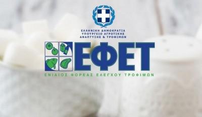 Ο ΕΦΕΤ ανακαλεί τυρί κρέμα λόγω παθογόνου οργανισμού